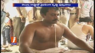 Hero Sunil takes holy dip at Beechpally Pushkar Ghat in Mahabubnagar | iNews