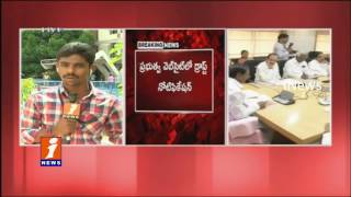 Telangana New Districts draft Notification released | iNews