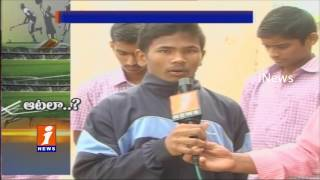 Lack Of Facilities for Students on Sports in Karimnagar | iNews