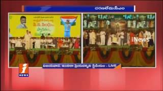 Chandrababu Speech at PV SIndhu Felicitation in Vijayawada | iNews