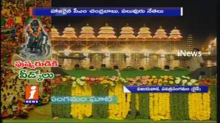Huge Devotees Attend for Krishna Pushkaralu Closing Ceremony Chandrababu PV Sindhu | iNews