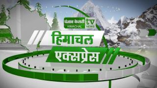 युग के लिए गुस्से में शिमला, देखिए दिन भर की 10 बड़ी खबरें