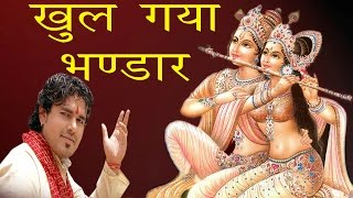 Krishna New Song 2016 - Khul Gya Bhandar - Janmashtami song - Hindi Bhakti Song