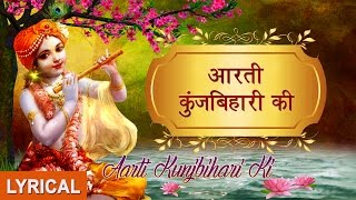Aarti Kunj Bihari Ki KRISHNA AARTI with LYRICS By HARIHARAN I FULL VIDEO SONG - JANMASHTAMI SPECIAL