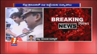Pawan Kalyan To Hold Public Meeting over Situations in AP on Tomorrow in Tirupati | iNews