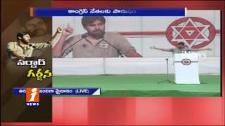 Pawan Kalyan Demands Ashok Ashok Gajapathi Raju to Resign from Party Over AP Special Status | iNews