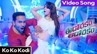 Ko Ko Kodi Video Song Eedo Rakam Aado Rakam Movie Songs || Vishnu,Raj Tharun,Sonarika,Hebah