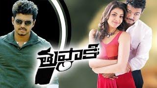 Thuppakki Full Movie Vijay, Kajal Aggarwal, AR Murugadoss Tupaki Movie