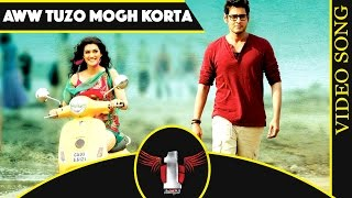 Aww Tuzo Mogh Korta Full Video Song 1 Nenokkadine Movie Mahesh Babu, Kriti Sanon, DSP