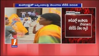 Telangana TDP Leaders Rally Over Irrigation Projects | Today | iNews