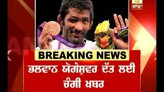 Yogeshwar Dutt's bronze medal set to be changed in silver