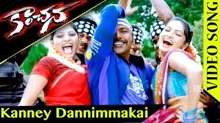 Kanney Dannimmakai Video Song Kanchana (Muni-2) Movie Songs || Raghava Lawrence, Lakshmi Rai