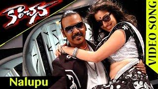 Nalupu Video Song Kanchana (Muni-2) Movie Songs Raghava Lawrence, Lakshmi Rai