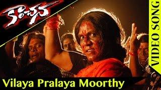 Vilaya Pralaya Moorthy Video Song Kanchana (Muni-2) Movie Songs Raghava Lawrence, Lakshmi Rai