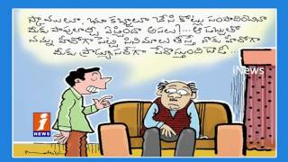 Funny Conversation Between Son And Father Over Popularity | Mallik Comedy | iNews