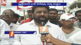 Bharath Bandh Workers go On Strike In Vijayawada iNews