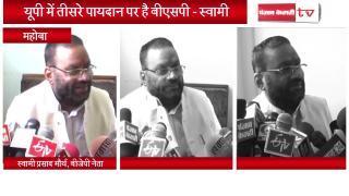 स्वामी प्रसाद मौर्य ने साधा नसीमुद्दीन सिद्दिकी पर निशाना