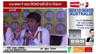 पिछले 27 सालों में प्रदेश में लोगों को बांटने वाली राजनीति हुई: राज बब्बर
