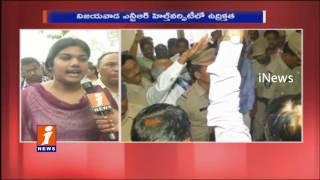 NTR Health University Students Demands to Allot Seats for Non Locals Vijayawada iNews