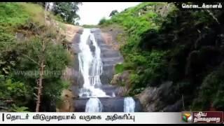 Tourists inflow in Kodaikanal increases due to Vinayagar Chaturthi holidays