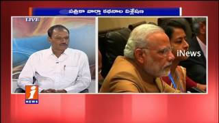 Discussion on G20 Meeting News Watch(06-09-2016) iNews