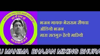 MARWADI SUPAR HIT BHAJAN SINGER BHERARAM SENCHA BHAGAT BHAJAN MANDLI HYD