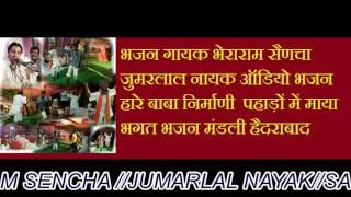 HA RE BABA NIRMANI MAHADEVJI BHAJAN MARWADI DESI BHAJAN BHERARAM SENCHA JUMARALAL NAYAK