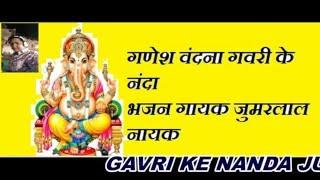 GAVRI KE NANDA  GANESH VANDNA  SINGER JUMARLAL NAYAK  BHAGAT BHAJAN MANDLI HYD