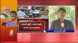 AP MP Meeting in Delhi on AP Special Package iNews