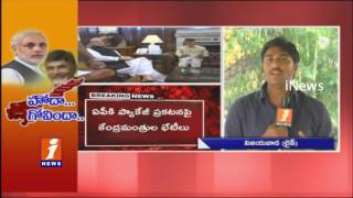 Centre To Announce AP Special Package iNews