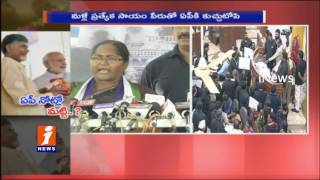 YCP Leaders Speech at Media Point on AP Special Status and Packages iNews