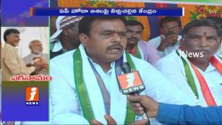 Protest in West Godavari District Over AP Special Status | iNews