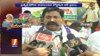 Dharna in Ongole On AP Special Status iNewsq
