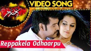 Reppakela Odhaarpu Video Song Ganga (Muni 3) Movie Songs Raghava Lawrence,Taapsee