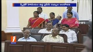 YCP Demands to Discuss on Special Status in AP Assembly iNews