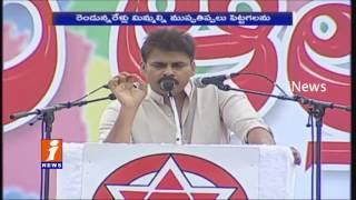Pawan Kalyan Warning to All Party Leaders in Kakinada Sabaha   iNews
