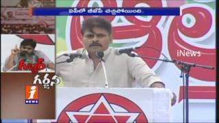 Pawan Kalyan Serious on Venkaiah Naidu Kakinada Public Meeting | iNews