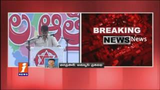 Stampede at Pawan Kalyan Public Meeting in Kakinada | 1 Died 2 Injured | iNews.