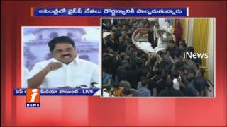 Palle Raghunatha Reddy Slams YCP Over Protest in AP Assembly | iNews