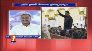 Acham Naidu Slams YCP Over Protest in AP Assembly iNews