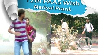 12th Pass Wish Prank - Nariyal Prank - Pranks In India