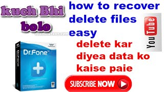 how to recover my delete files in androide (hindi)