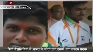 Rio Paralympics 2016 India wins historic gold and bronze