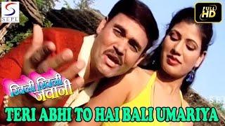 Teri Abhi To Hai Bali Umariya  - 2016 Latest Bollywood Peppy Dance Song HD - Khili Khili Jawani