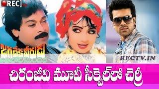 Chiranjeevi Jagadeka Veerudu Athiloka Sundari Sequel With Ram Charan - latest telugu film news