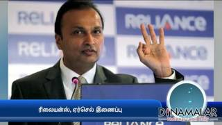 Reliance Aircel Merger: Reliance Communications-Aircel merger approved
