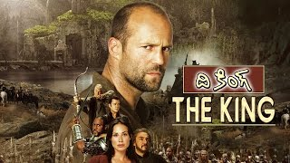 Jason Statham's Fantasy Movie The King (In The Name Of The King) Ron Perlman,Ray Liotta 1080p
