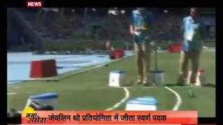 Rio Paralympics 2016: Devendra Jhajharia wins historic Gold in Javelin Throw