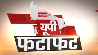 Fatafat News Bulletin-UP - PunjabKesari TV