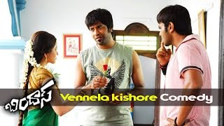 Vennela Kishore Comedy in Bindaas Movie Manchu Manoj, Brahmanandam, Vennela Kishore, Raghu Babu